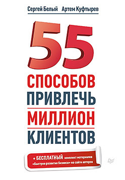 55 способов привлечь миллион клиентов андрей горбунов 100 советов по бесплатному привлечению клиентов