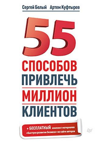 55 способов привлечь миллион клиентов