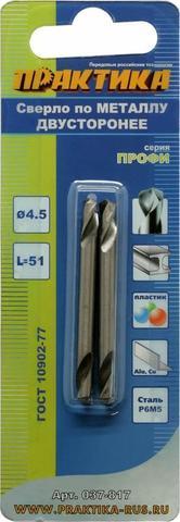 Сверло по металлу двустороннее ПРАКТИКА Р6М5 4,5 х 51 мм (2шт.) (037-817)