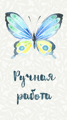 Бирка на упаковку Бабочка