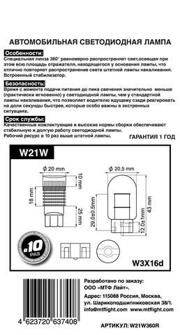 Светодиодная лампа W21W MTF Light 360° (красный)