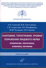 Анатомия, топография, уровни поражения лицевого нерва: этиология, патогенез, клиника, лечение