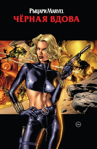 Рыцари Marvel. Чёрная Вдова.  Обложка с Еленой Беловой (ПРЕДЗАКАЗ!)