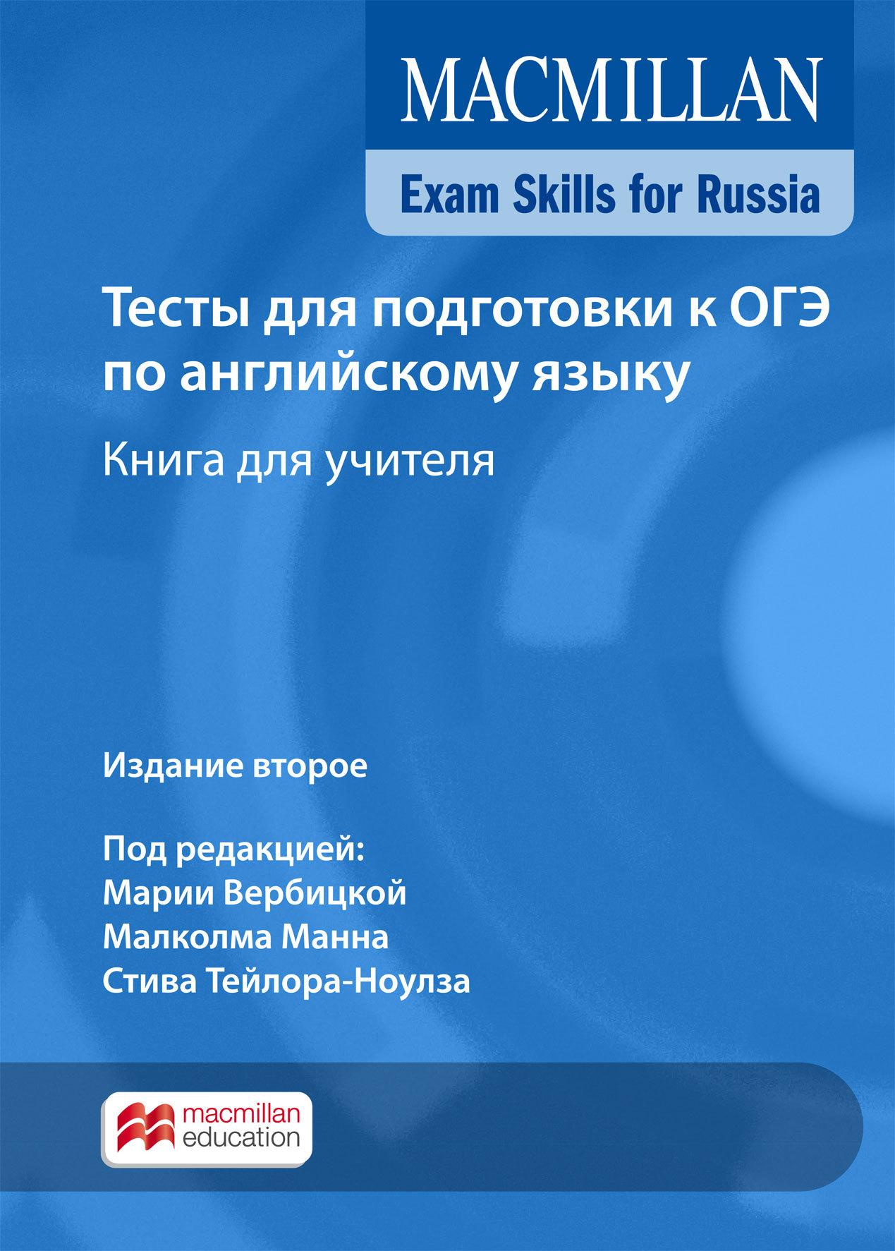 macmillan exam skills for russia ответы издание второе