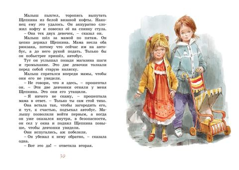Щепкин и коварные девчонки