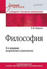 учебники по философии для техникумов