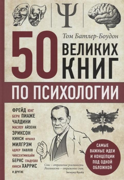 Kitab 50 великих книг по психологии | Батлер-Боудон Том