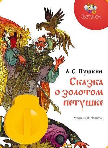 Звуковой диафильм Сказка о золотом петушке