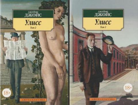 Улисс. В двух томах