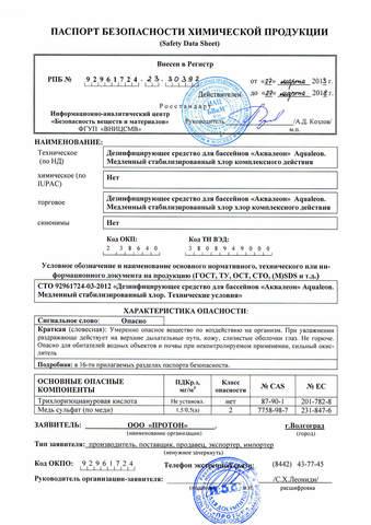 Aqualeon Дезинфектор МСХ КД (в таблетках 200 г) 0,2 кг