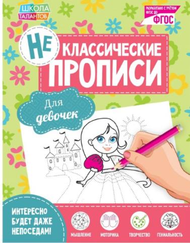 071-5034 Неклассические прописи «Для девочек», 20 страниц