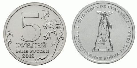 5 рублей Смоленское сражение 2012 год