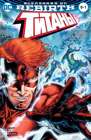 Вселенная DC. Rebirth. Титаны #0-1; Красный Колпак и Изгои #0