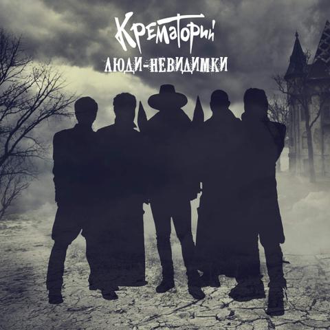 Крематорий / Люди-Невидимки (LP)