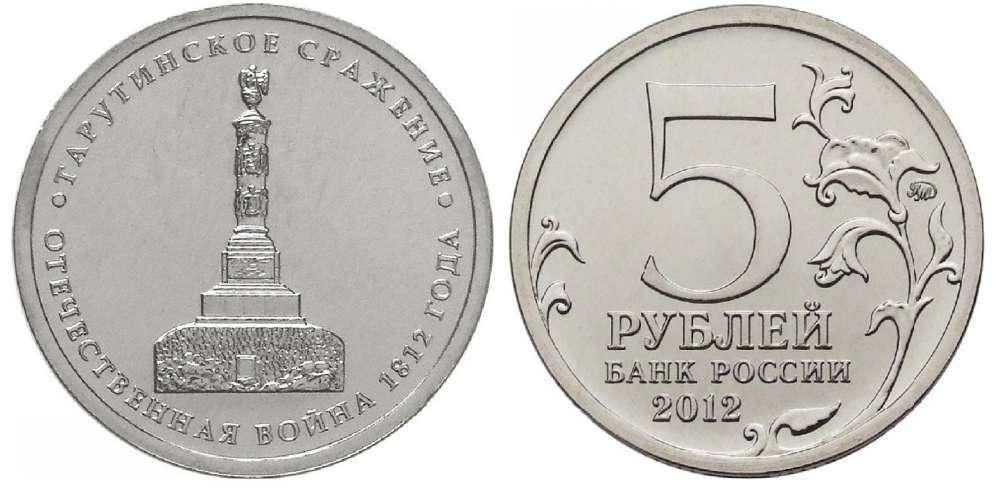 5 рублей Тарутинское сражение 2012 год