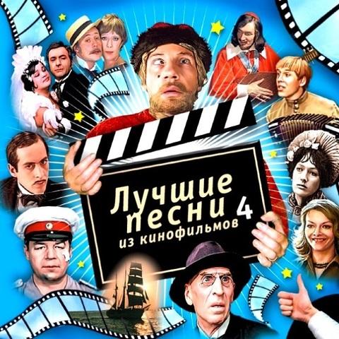 Soundtrack / Лучшие Песни Из Кинофильмов, Часть 4 (CD)