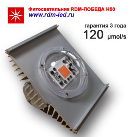 Комплект для фитосветильника Н50 с колпаком
