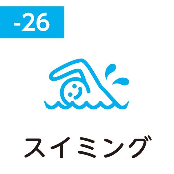 Pilot FriXion Stamp (スイミング / suimingu / плаванье)