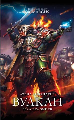 Warhammer. The Horus Heresy Primarchs. Вулкан. Владыка Змиев