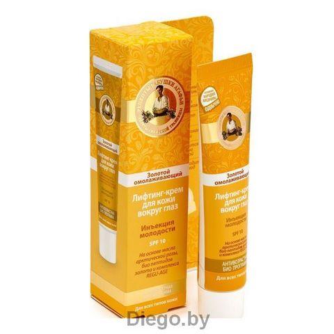 Крем-лифтинг для кожи вокруг глаз омолаживающий золотой, 40мл