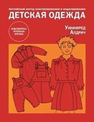 Книга «Уинифред Алдрич. Английский метод конструирования и моделирования. Детская одежда»