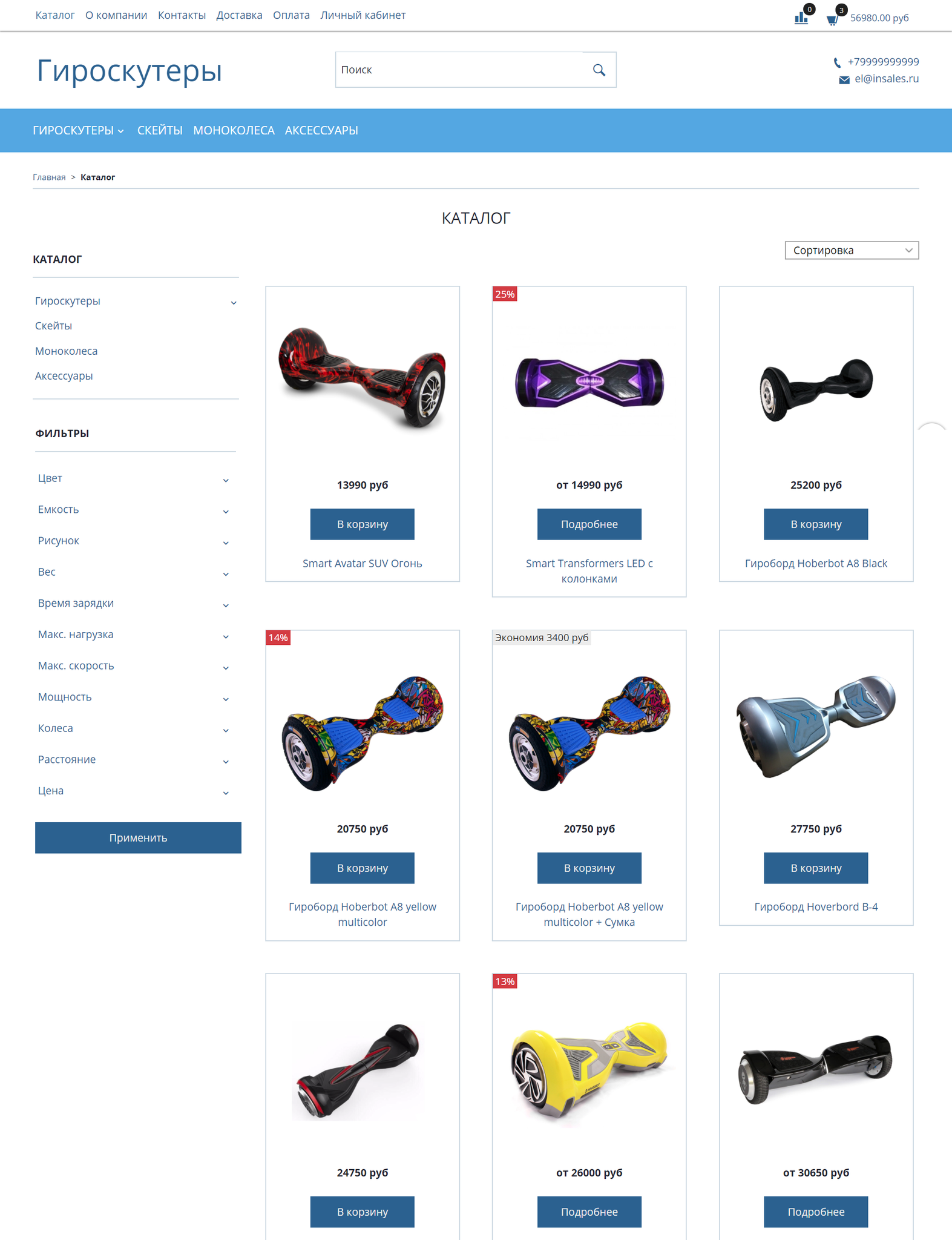 Шаблон интернет магазина - Смарт