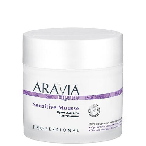 Крем для тела смягчающий Sensitive Mousse,  ARAVIA Organic,300 мл.