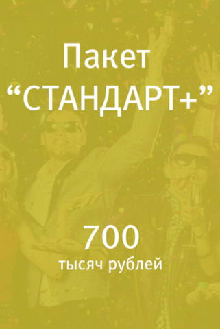 Glorium Events. Пакет