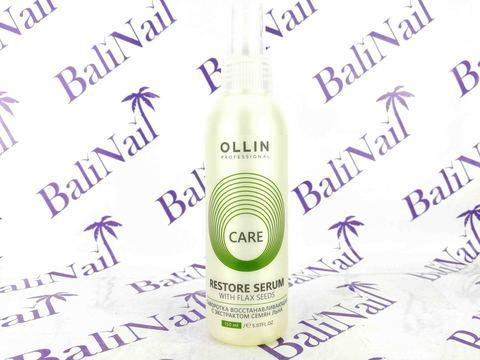 OLLIN CARE Сыворотка восстанавливающая с экстрактом семян льна, 150мл