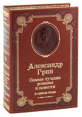 Александр Грин. Лучшие романы и повести