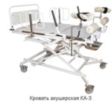 Кровать акушерская с гидроприводом КА-3