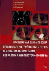Васкулярная декомпрессия при невралгии тройничного нерва, гемифациальном спазме, невралгии языкоглоточного нерва
