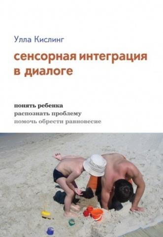 Сенсорная интеграция в диалоге: понять ребенка, распознать проблему, помочь обрести равновесие. 6-е изд.