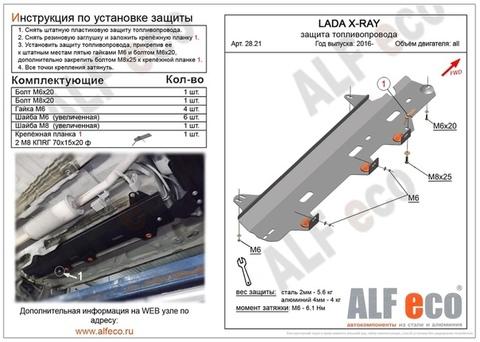 Защита топливопровода Xray Ларгус