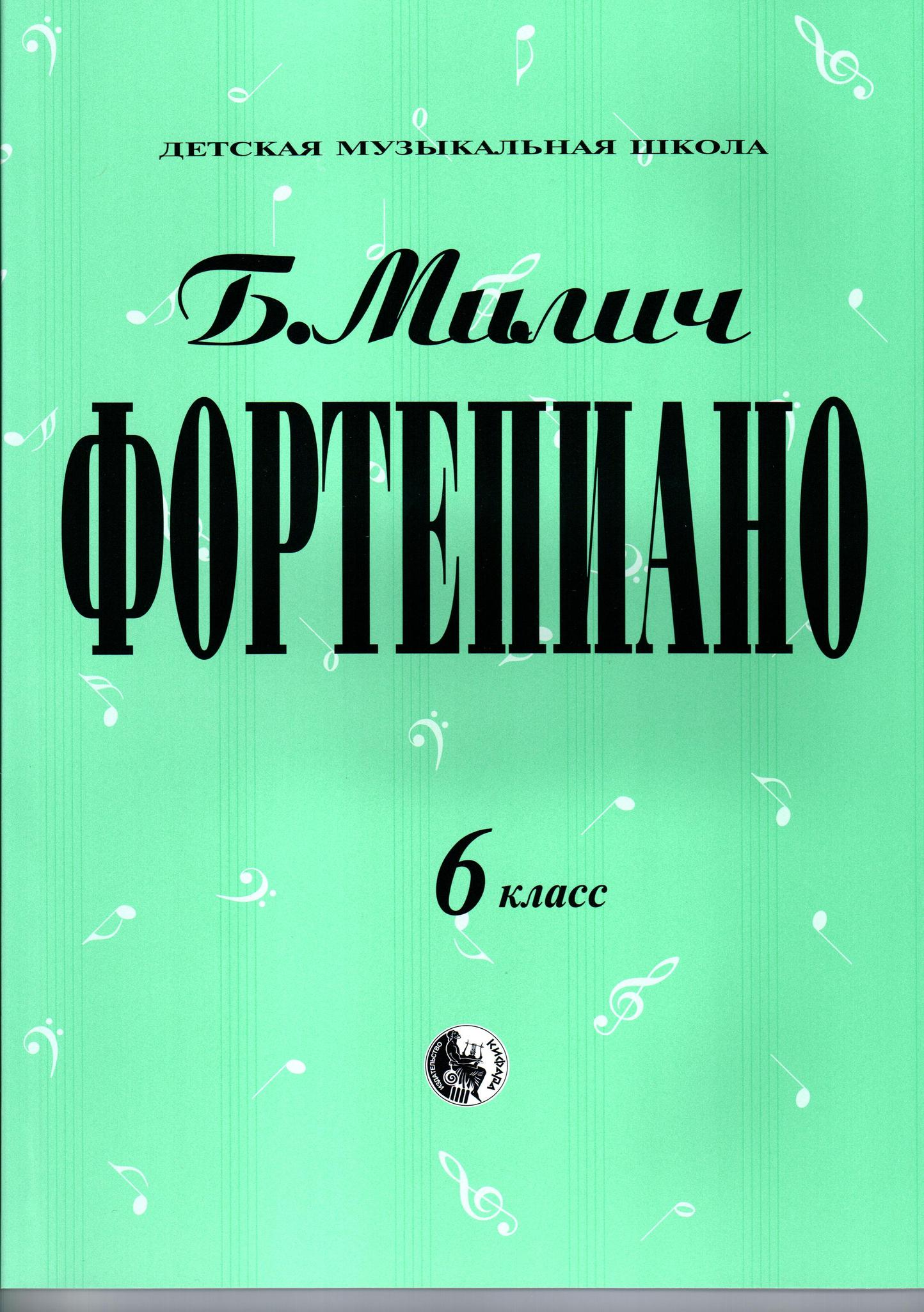 Милич Б. Фортепиано. 6 класс ДМШ