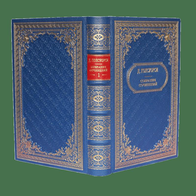Голсуорси Дж. Собрание сочинений в 16 томах