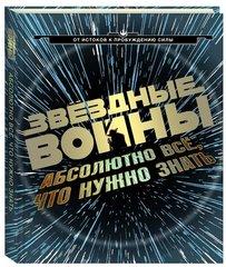 Звездные Войны. Абсолютно все, что нужно знать