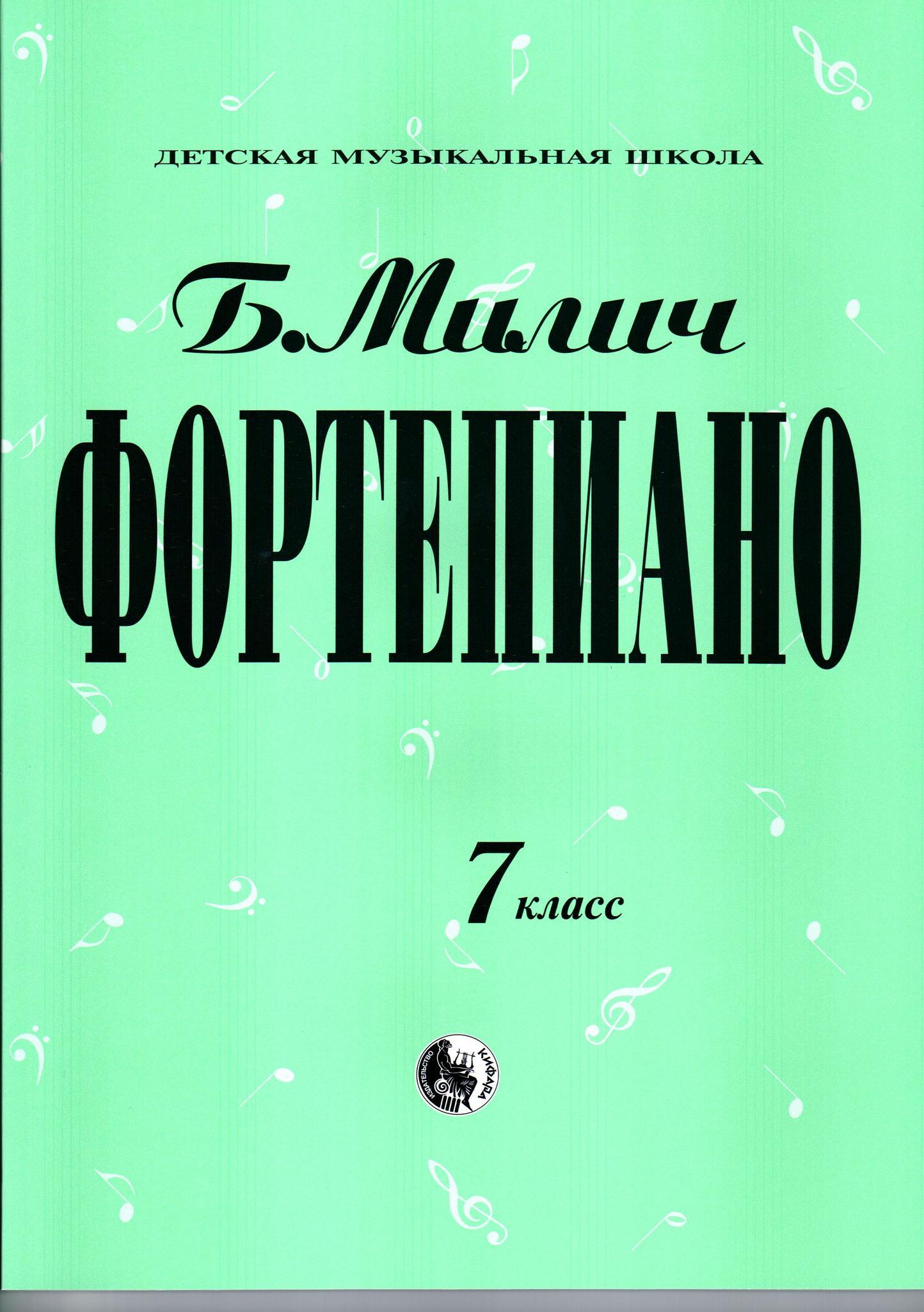 Милич Б. Фортепиано. 7 класс ДМШ
