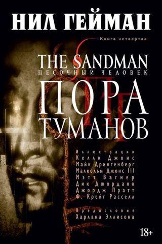 The Sandman. Песочный человек. Книга 4. Пора туманов