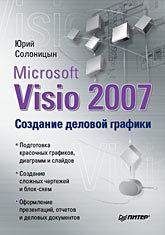 Microsoft Visio 2007. Создание деловой графики microsoft office 2007 ключ онлайн