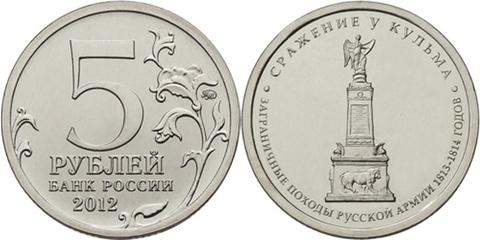 5 рублей Сражение у Кульма 2012 год