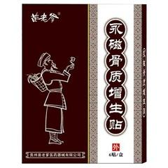 Пластырь магнитный от косточек на ногах (коричневый) Китай