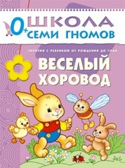 Школа Семи Гномов