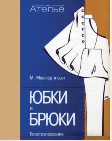 Книга «М.Мюллер и сын. Юбки и брюки. Конструирование»