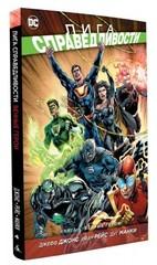 Комикс «Лига Справедливости. Книга 4. Вечные герои»