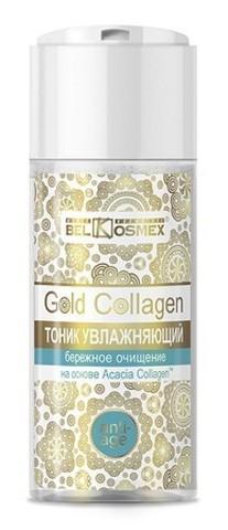 BelKosmex Gold Collagen тоник увлажняющий бережное очищение  150г