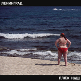 Ленинград / Пляж Наш (CD)