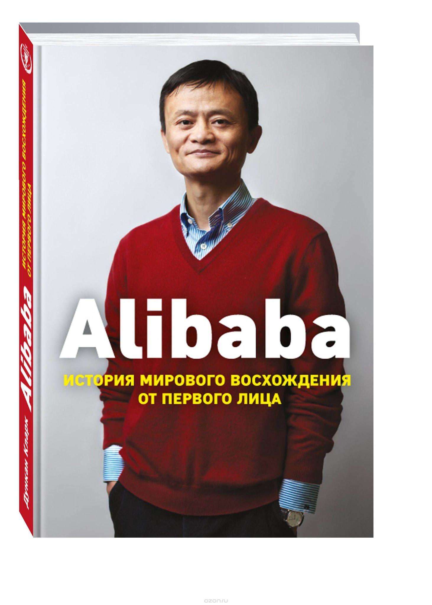 Kitab Alibaba. История мирового восхождения   Дункан Кларк