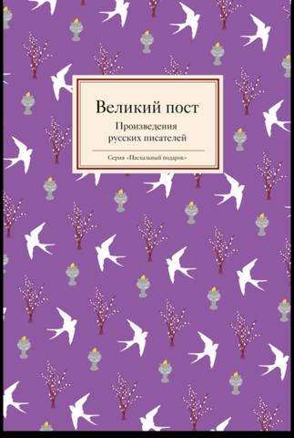 Великий пост. Произведения русских писателей