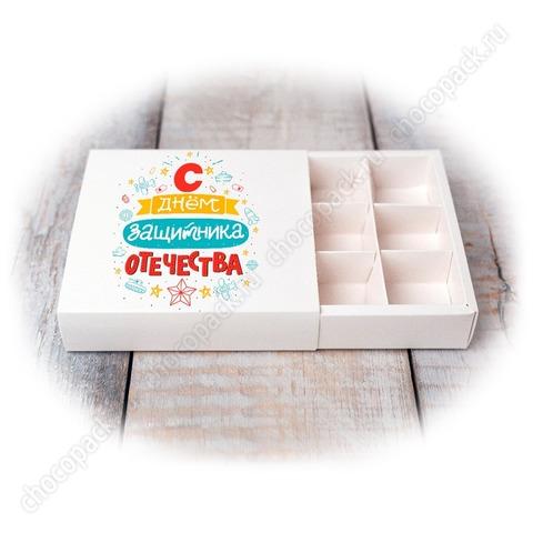Упаковка для 9 шоколадных конфет